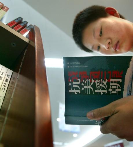 Chinese views of South Korean history